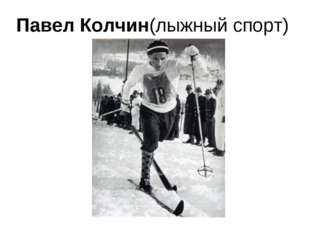 Павел Колчин(лыжный спорт)