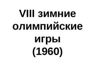VIII зимние олимпийские игры (1960)