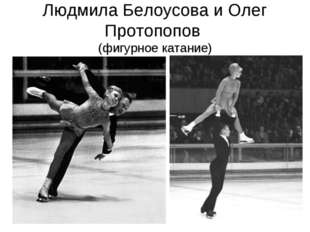 Людмила Белоусова и Олег Протопопов (фигурное катание)