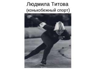 Людмила Титова (конькобежный спорт)