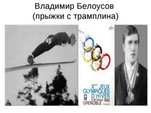 Владимир Белоусов (прыжки с трамплина)