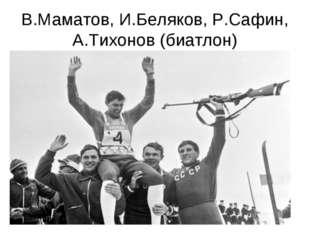 В.Маматов, И.Беляков, Р.Сафин, А.Тихонов (биатлон)