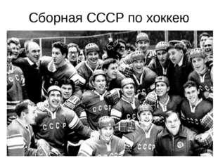 Сборная СССР по хоккею