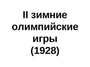 II зимние олимпийские игры (1928)
