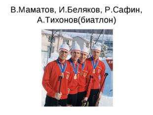 В.Маматов, И.Беляков, Р.Сафин, А.Тихонов(биатлон)