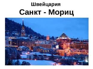 Швейцария Санкт - Мориц
