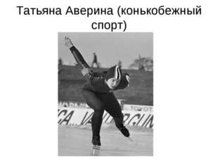 Татьяна Аверина (конькобежный спорт)