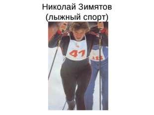 Николай Зимятов (лыжный спорт)