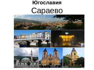 Югославия Сараево