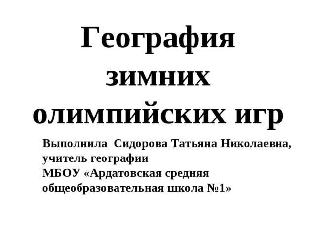 География зимних олимпийских игр Выполнила Сидорова Татьяна Николаевна, учите...