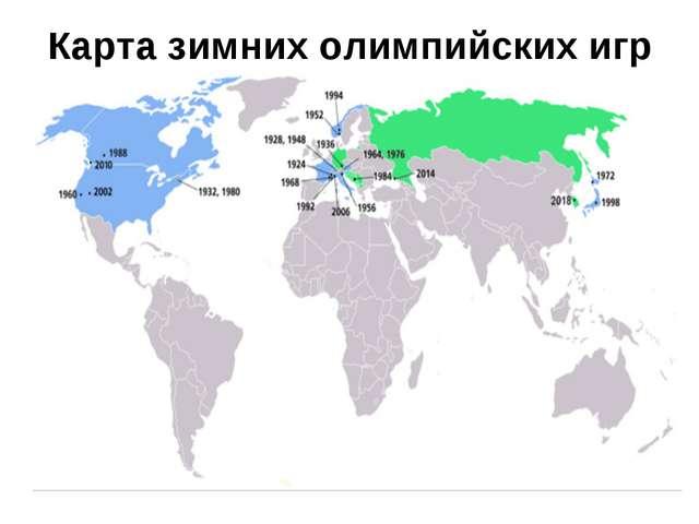 Карта зимних олимпийских игр