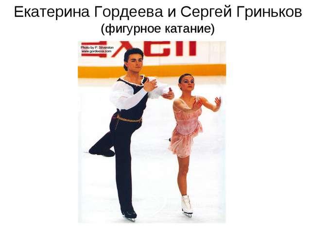 Екатерина Гордеева и Сергей Гриньков (фигурное катание)
