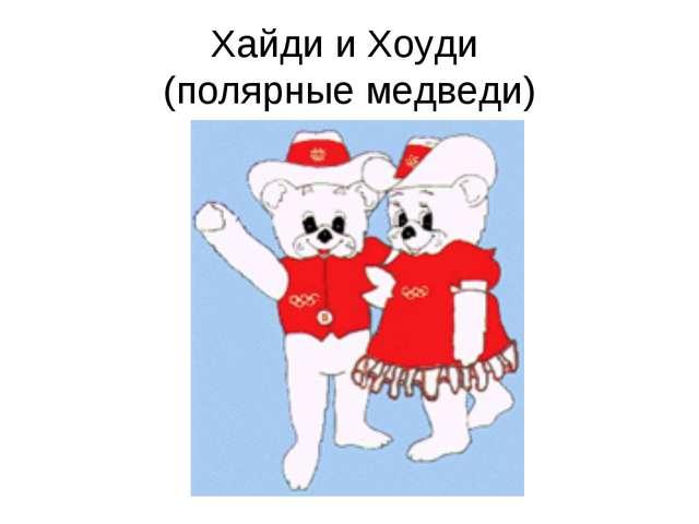 Хайди и Хоуди (полярные медведи)