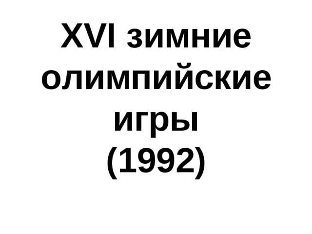 XVI зимние олимпийские игры (1992)