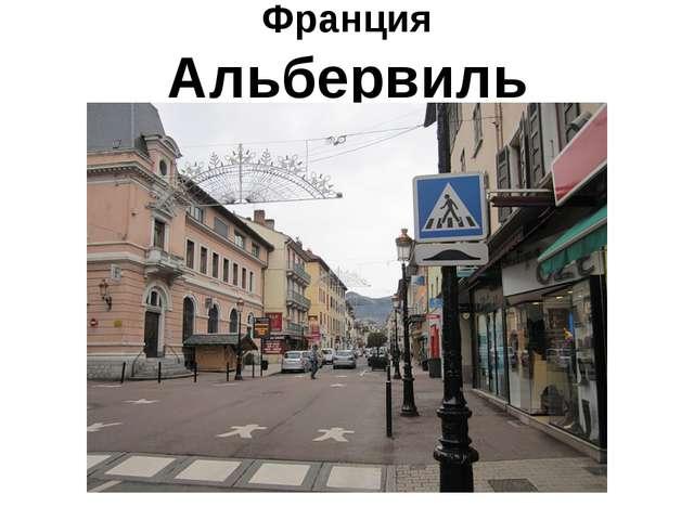 Франция Альбервиль