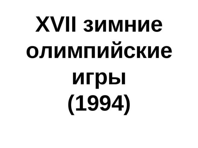 XVII зимние олимпийские игры (1994)