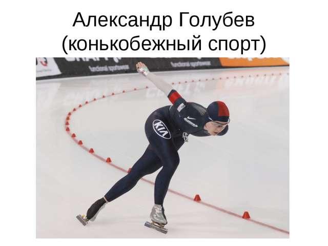 Александр Голубев (конькобежный спорт)
