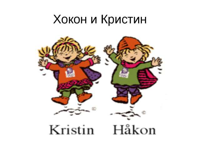 Хокон и Кристин