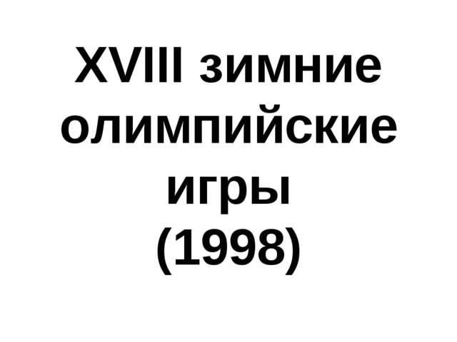 XVIII зимние олимпийские игры (1998)