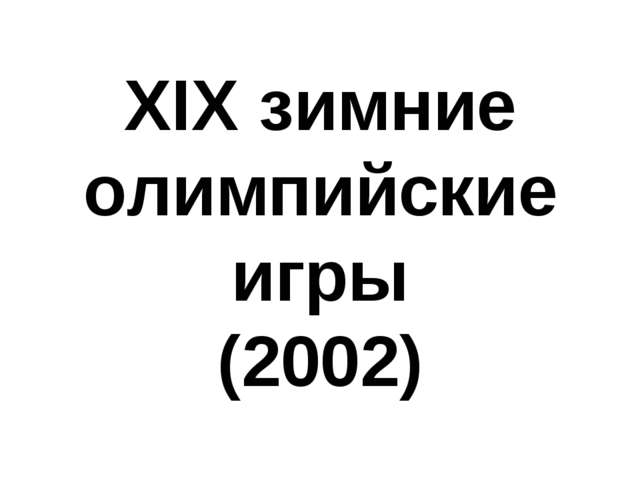 XIX зимние олимпийские игры (2002)