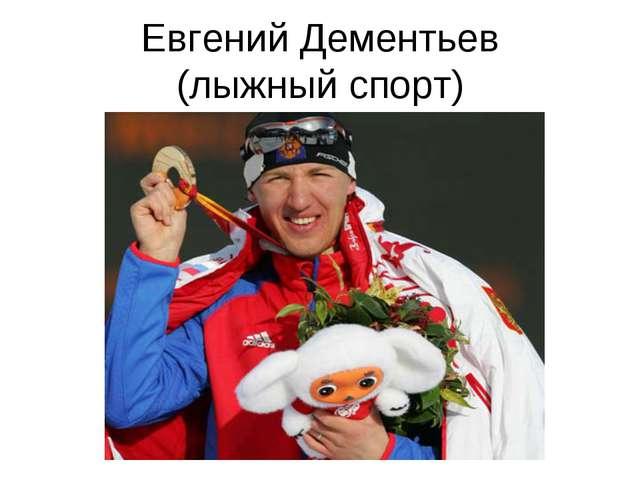 Евгений Дементьев (лыжный спорт)