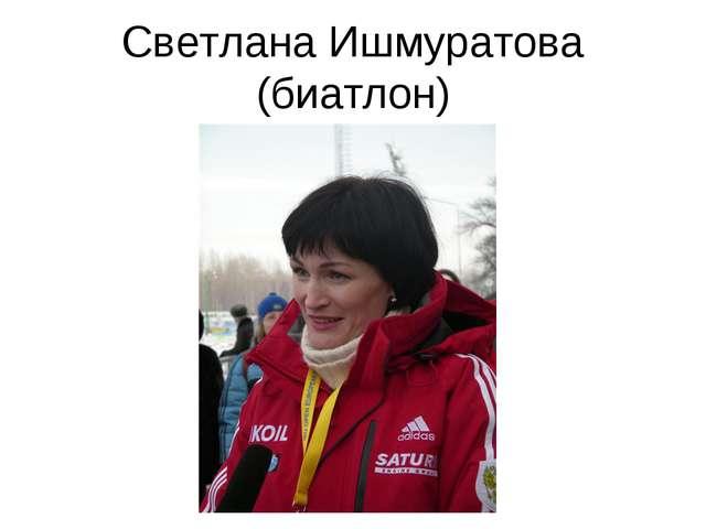 Светлана Ишмуратова (биатлон)