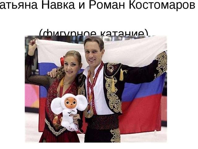 Татьяна Навка и Роман Костомаров (фигурное катание)