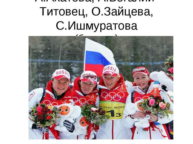 А.Ахатова, А.Богалий-Титовец, О.Зайцева, С.Ишмуратова (биатлон)