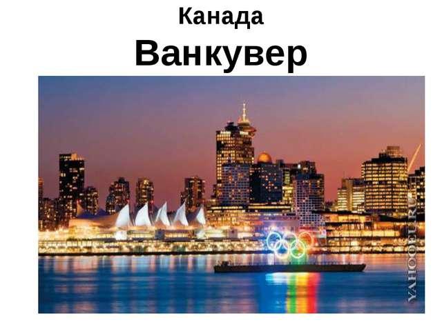 Канада Ванкувер