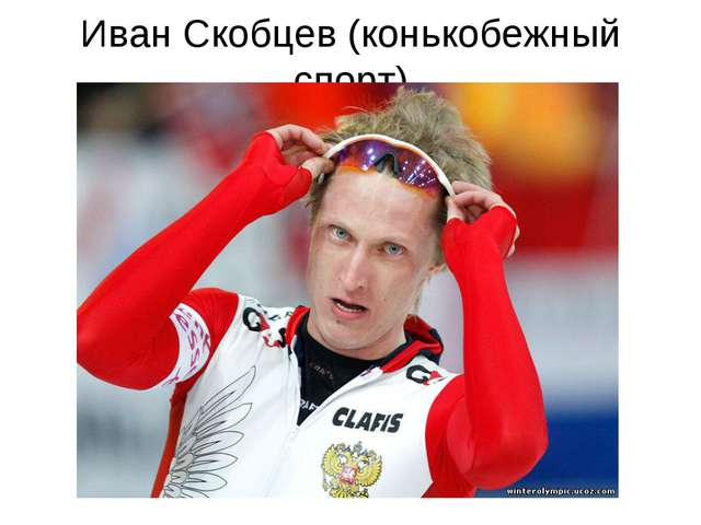 Иван Скобцев (конькобежный спорт)