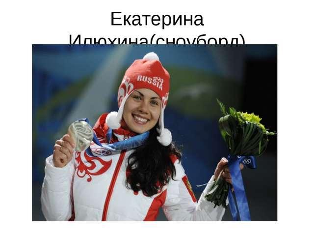 Екатерина Илюхина(сноуборд)