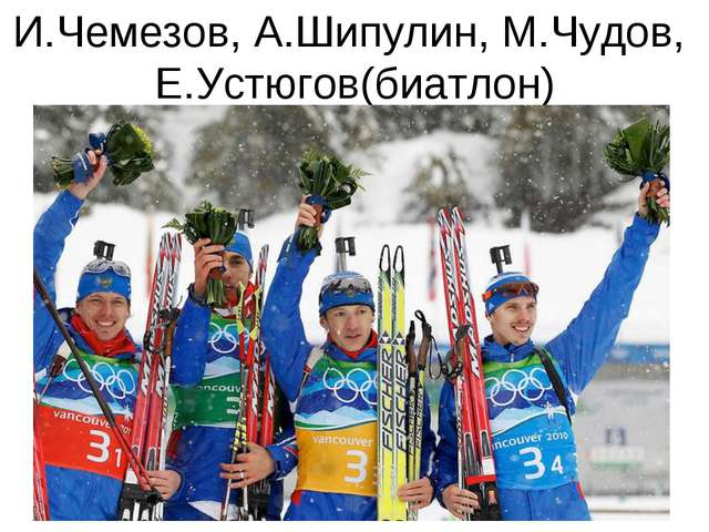 И.Чемезов, А.Шипулин, М.Чудов, Е.Устюгов(биатлон)
