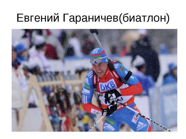 Евгений Гараничев(биатлон)