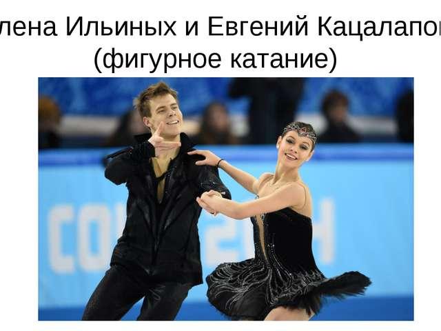 Елена Ильиных и Евгений Кацалапов (фигурное катание)