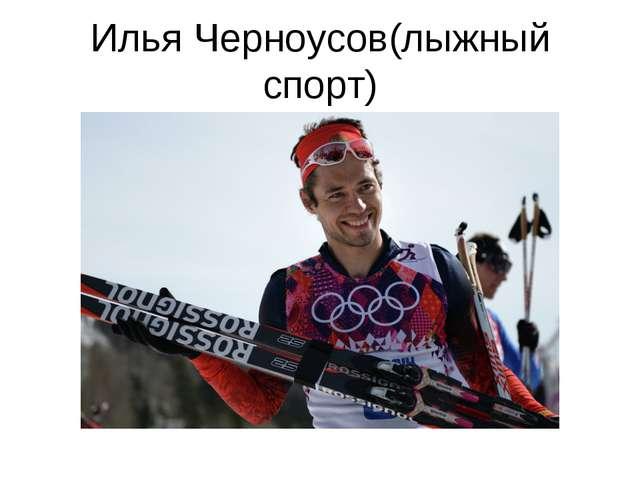 Илья Черноусов(лыжный спорт)