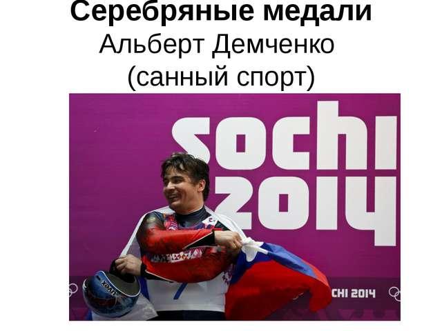 Серебряные медали Альберт Демченко (санный спорт)