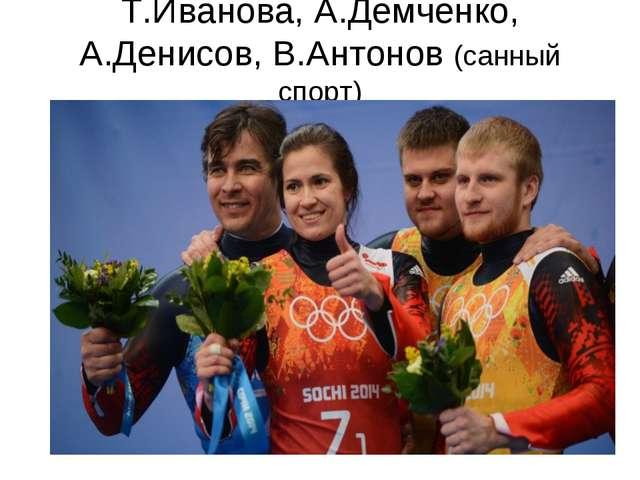 Т.Иванова, А.Демченко, А.Денисов, В.Антонов (санный спорт)