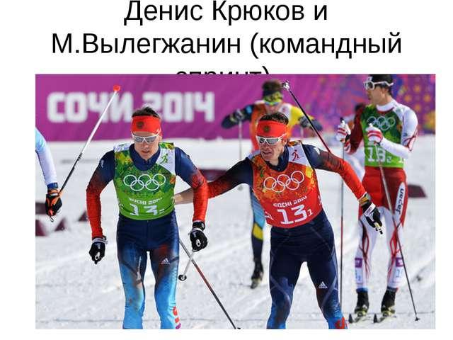 Денис Крюков и М.Вылегжанин (командный спринт)