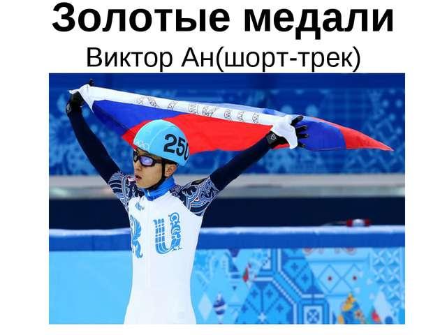 Золотые медали Виктор Ан(шорт-трек)