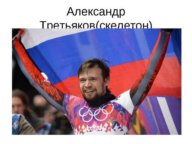 Александр Третьяков(скелетон)