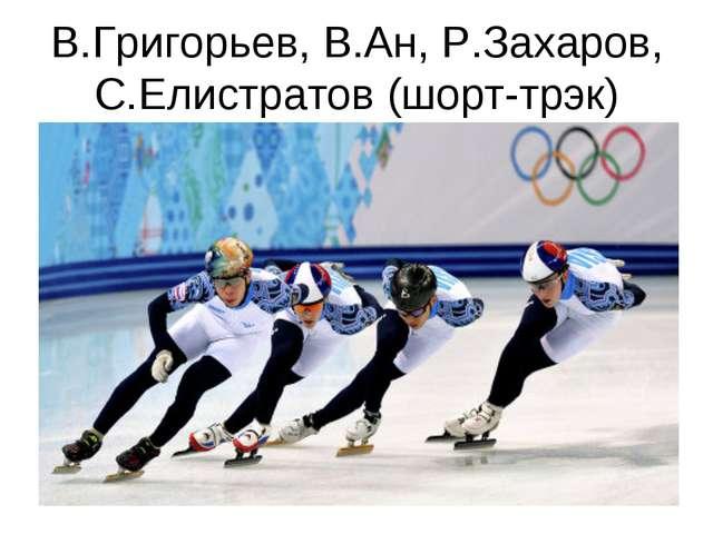 В.Григорьев, В.Ан, Р.Захаров, С.Елистратов (шорт-трэк)
