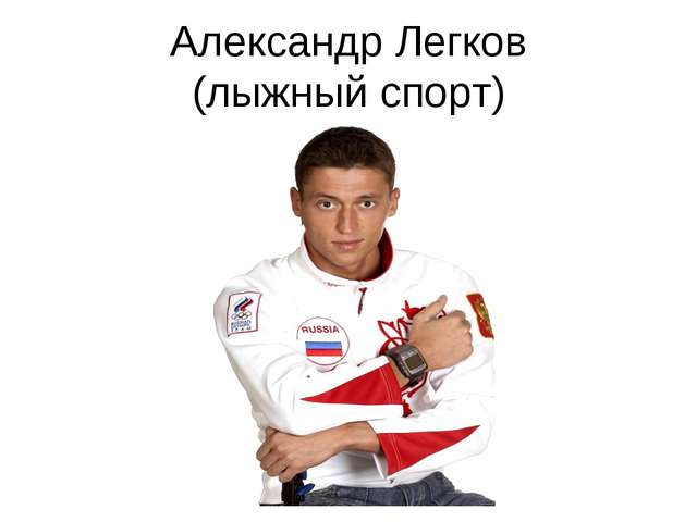 Александр Легков (лыжный спорт)