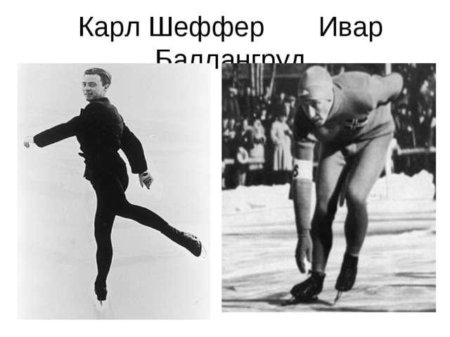 Карл Шеффер Ивар Баллангруд