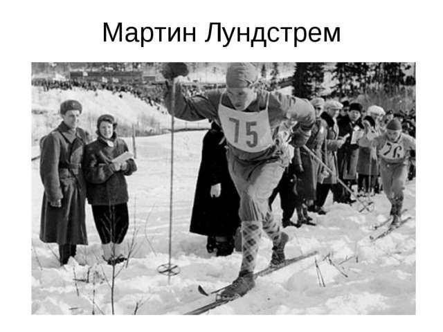 Мартин Лундстрем
