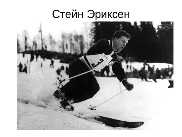 Стейн Эриксен
