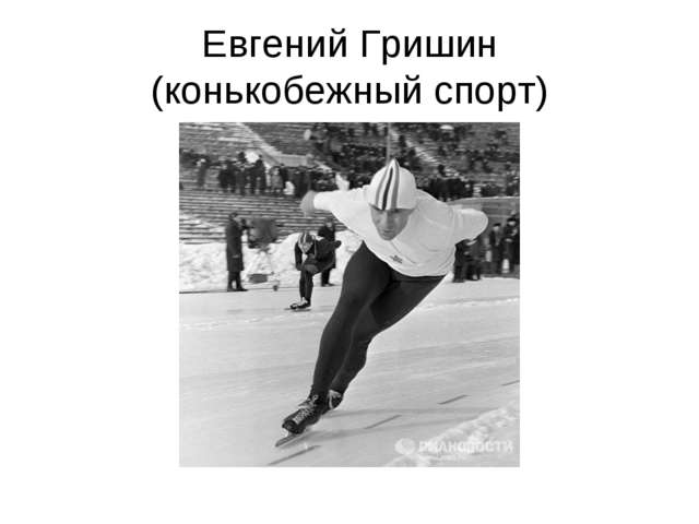 Евгений Гришин (конькобежный спорт)