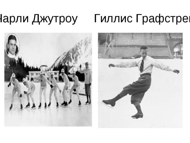 Чарли Джутроу Гиллис Графстрем