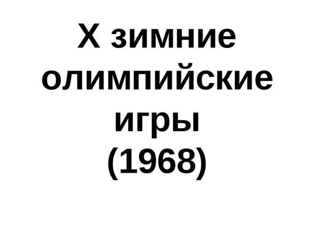 X зимние олимпийские игры (1968)