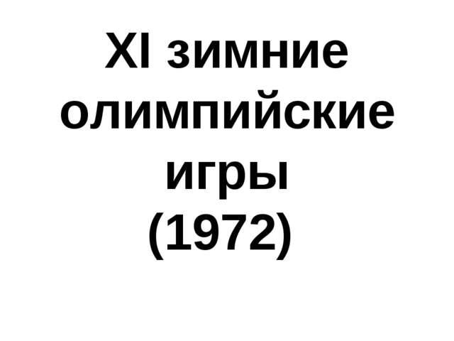 XI зимние олимпийские игры (1972)