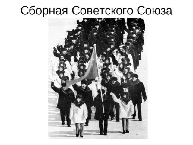 Сборная Советского Союза